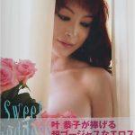叶美香《Sweet Goddess甜蜜的女神2》写真封面