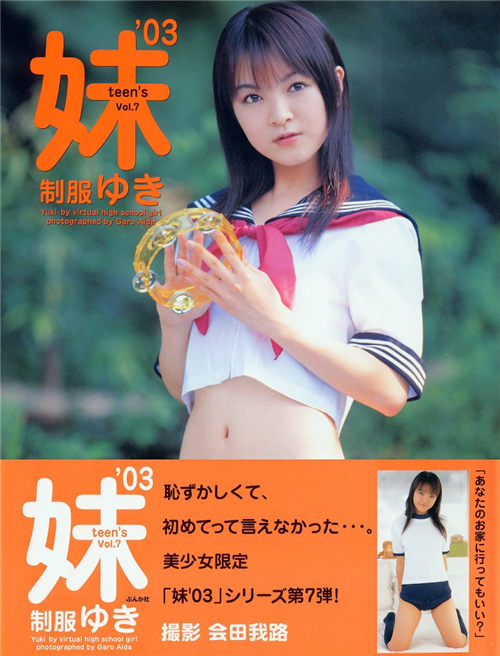 妹'03 Teen's Vol 07 制服ゆき - 川奈ゆき 封面