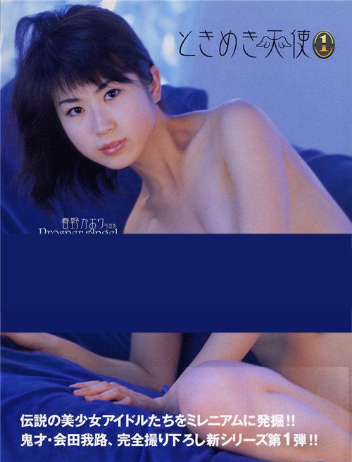 春野かおり「ときめき天使 ①」 封面