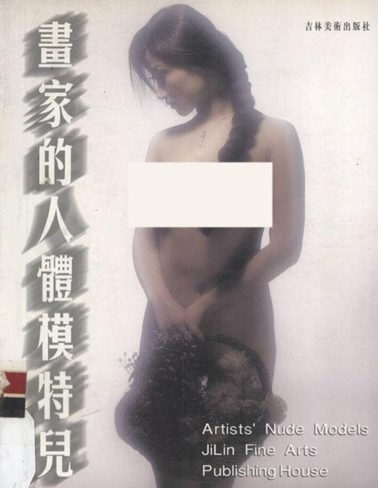 画家的人体模特儿4·典藏版