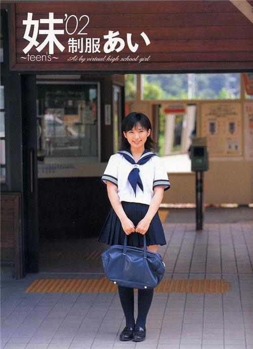 妹'02 ~teen's~ 制服あい