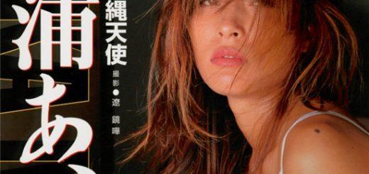 三浦爱佳《含羞的爱绳天使》封面