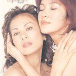 叶恭子&叶美香《FABULOUS BODY 传说的身体》写真封面