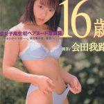 清水琴美写真集 — 妹・琴美16歳 封面