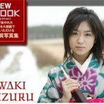 S BOOK 池脇千鶴「インターネット篠山紀信」