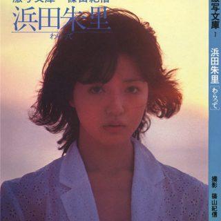 浜田朱里―わらって 封面