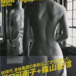 《Accidents Series 1 樋口可南子+篠山紀信》封面