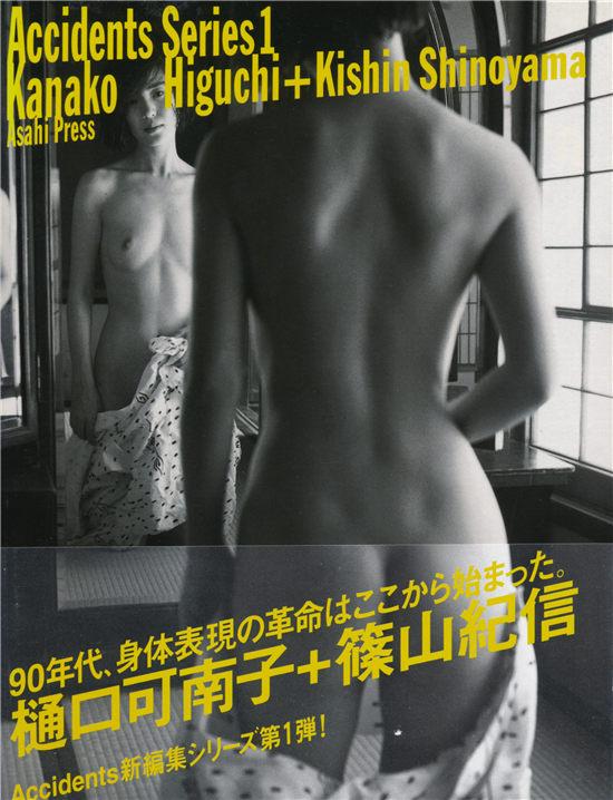 《Accidents Series 1 樋口可南子+篠山紀信》 写真封面