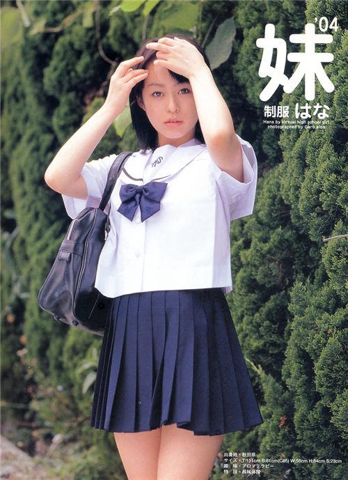 新·制服 美少女図鑑'04