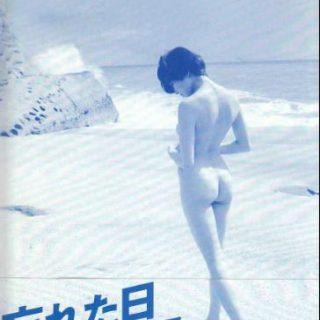 《Breezy day―篠山紀信+荻野目慶子》封面