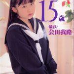 伊藤ちあき 妹・ちあき15歳 封面