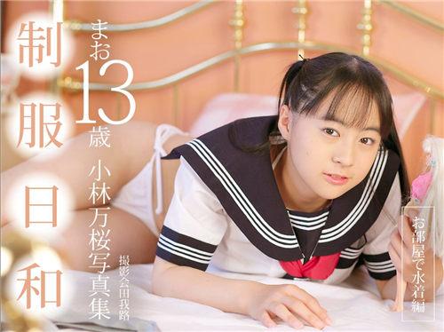 制服日和-小林万桜 13岁写真集 封面