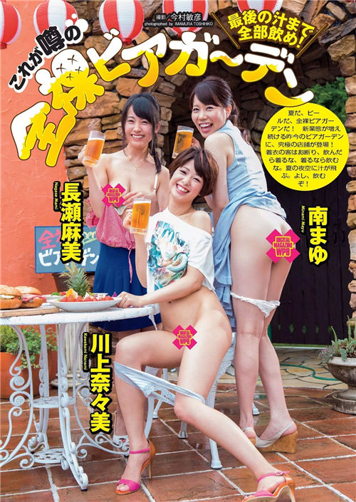 [WPB]Weekly Playboy 写真周刊