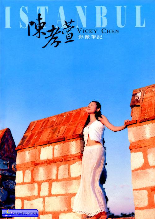 陈孝萱-影像笔记 封面