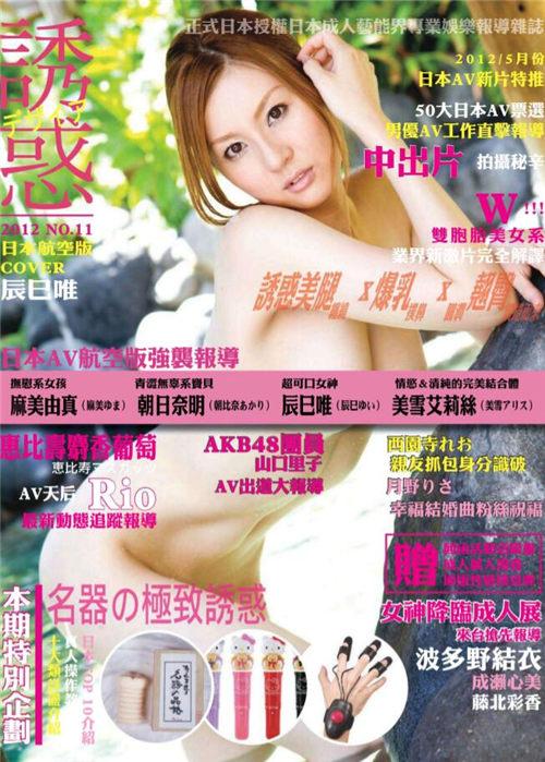 SexyBody 诱惑 2012年5月 No.11 封面