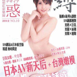 SexyBody 诱惑 2012年5月 No.10