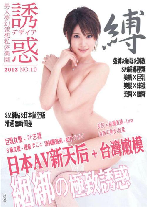SexyBody 诱惑 2012年5月 No.10 封面