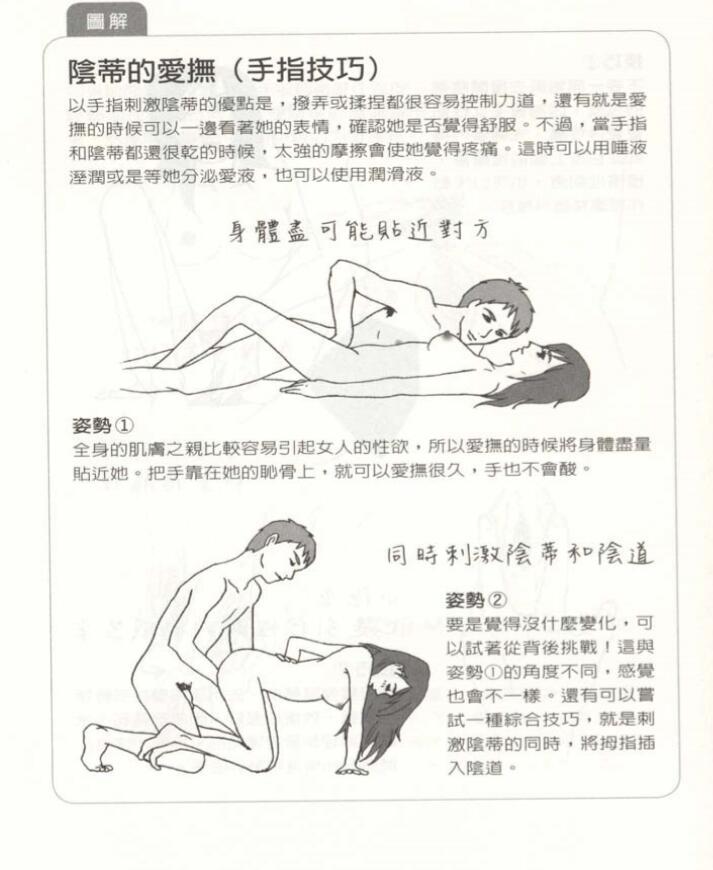 《女医师教你真正愉悦的性爱》内页