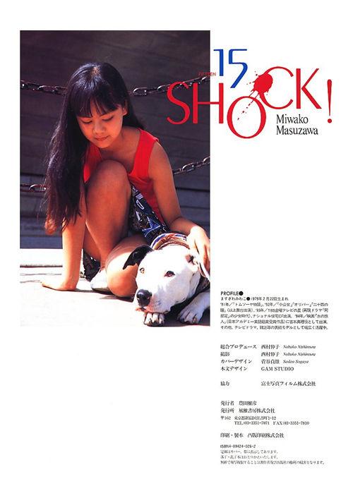 増沢美和子 Miwako Masuzawa《15(fifteen)  SHOCK!》封底