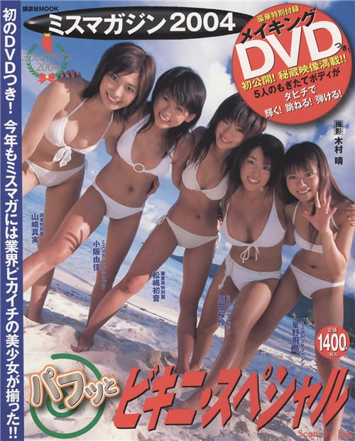 ミスマガジン2004「パフッとビキニ・スペシャル」写真封面