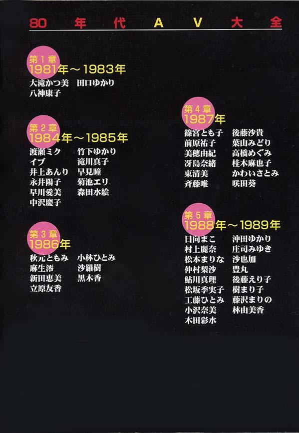 80年AVアイドル年表