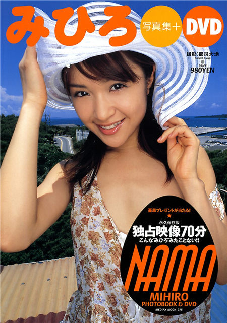 谷口みひる(朝美穗香) 写真集[NAMA]封面