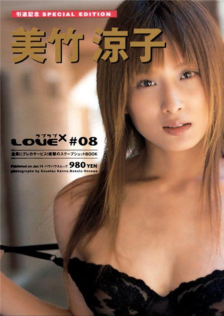 美竹涼子 [Lovex#08 引退紀念版]写真集封面