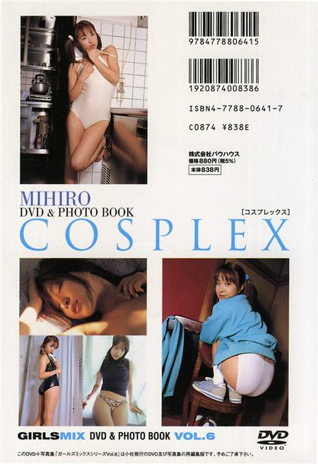 朝美穗香(谷口みひろ)  [Cosplex]封底