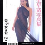 麻生早苗 [美少女SM vol.6]
