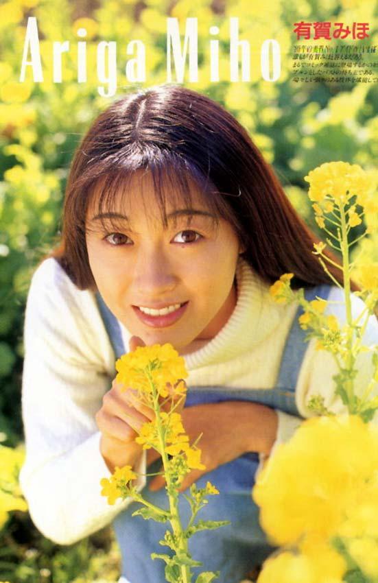 有賀みほ  Ariga Miho
