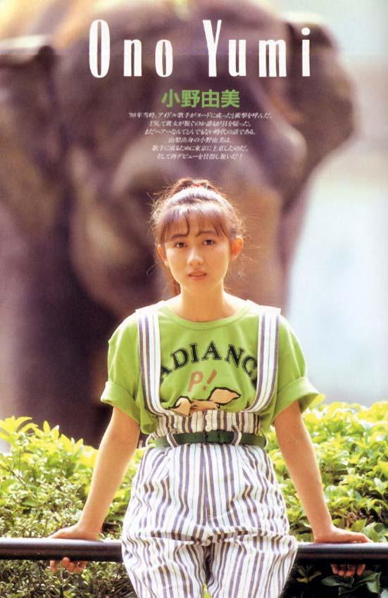 小野由美 Ono Yumi