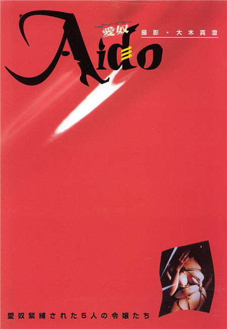 Aido [愛奴]緊縛された5人の令嬢たち