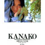 Kanako Mizuno 水野可奈子