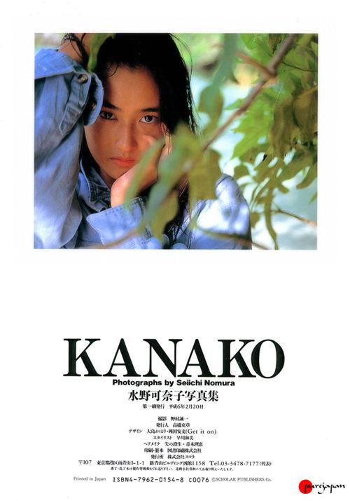 水野可奈子写真集《Kanako》封底