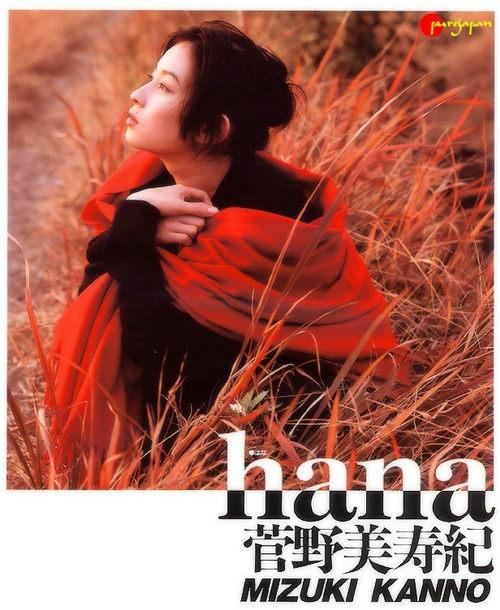 菅野美寿纪 Mizuki Kanno 写真《hana》封面