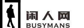 闲人网busymans