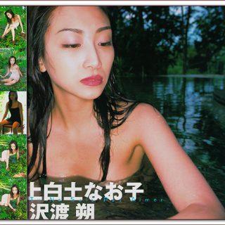 Naoko Kamishirato