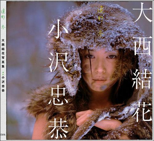 大西結花写真集《遠野冬》封面