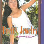 河合ひとみ写真集《Pretty Jewelry》封面