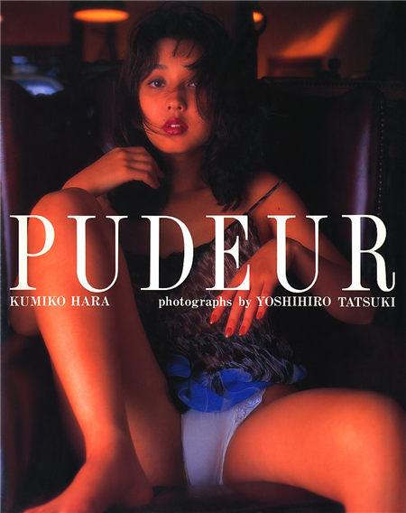 原久美子写真集《PUDEUR》封面