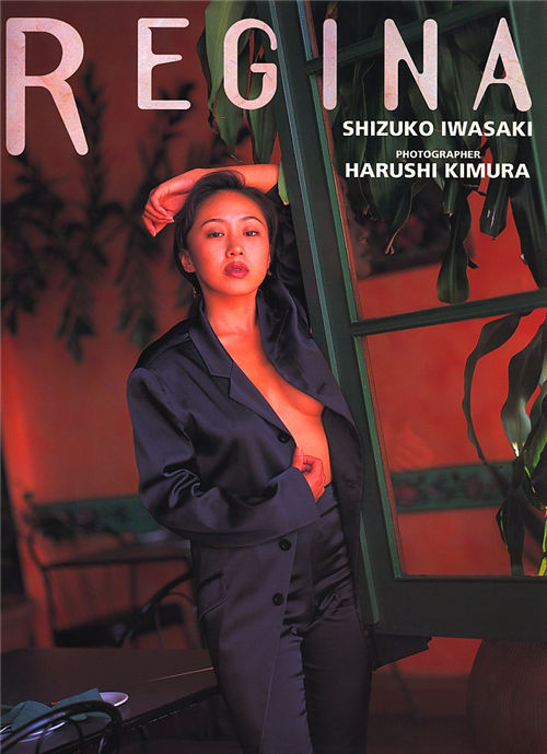 岩崎静子 Shizuko Iwasaki《REGINA》写真封面