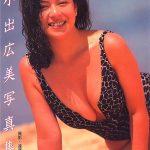 小出広美写真集封面 Koide Hiromi