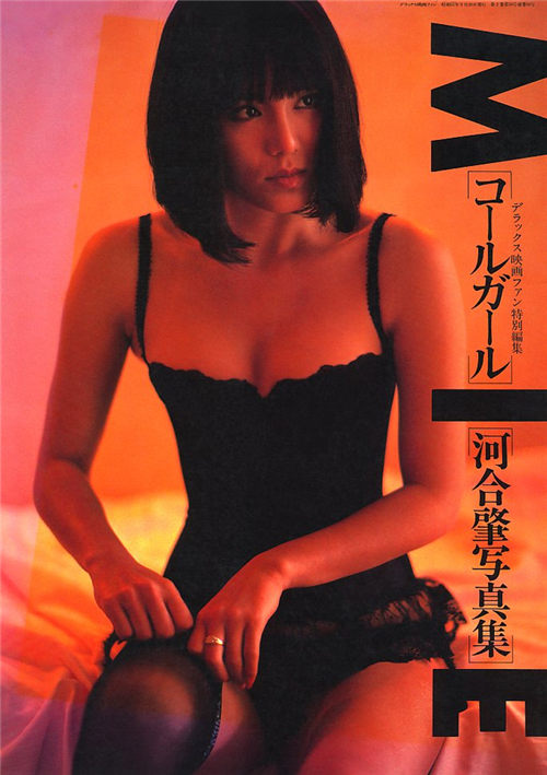 MIE「コールガール」河合肇写真集封面