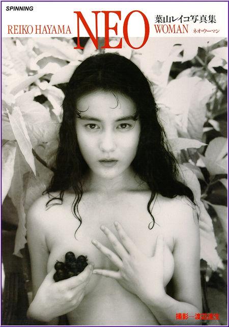 叶山丽子写真集 [NEO WOMAN] 封面