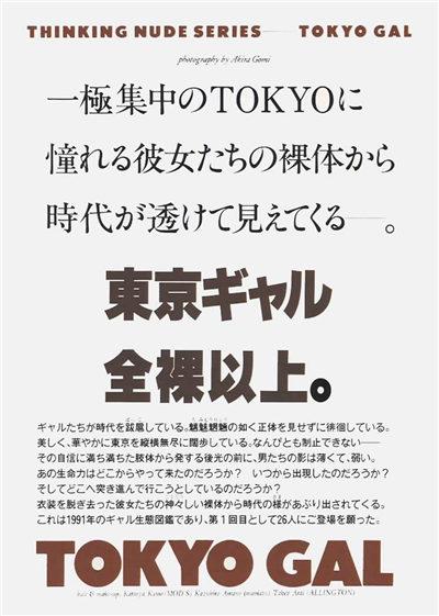 東京ギャルの図鑑1991