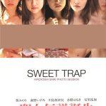 聖女伝説誕生 Sweet Trap