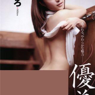 朝美穗香(谷口みひろ)写真集 [優美]封面