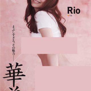 Rio写真集 [华美]封面