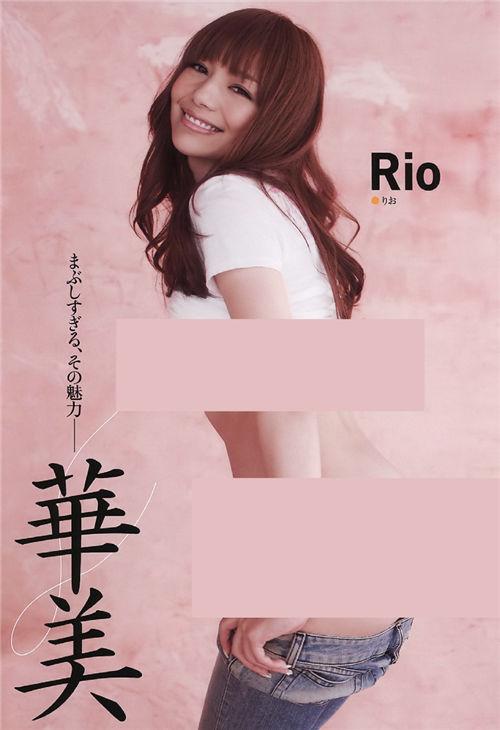 Rio写真集 [華美]封面