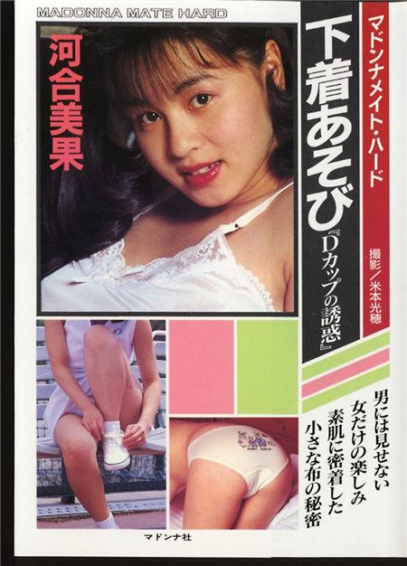 河合美果 [マドンナメイト写真集 下着あそび Dカップの誘惑]封面